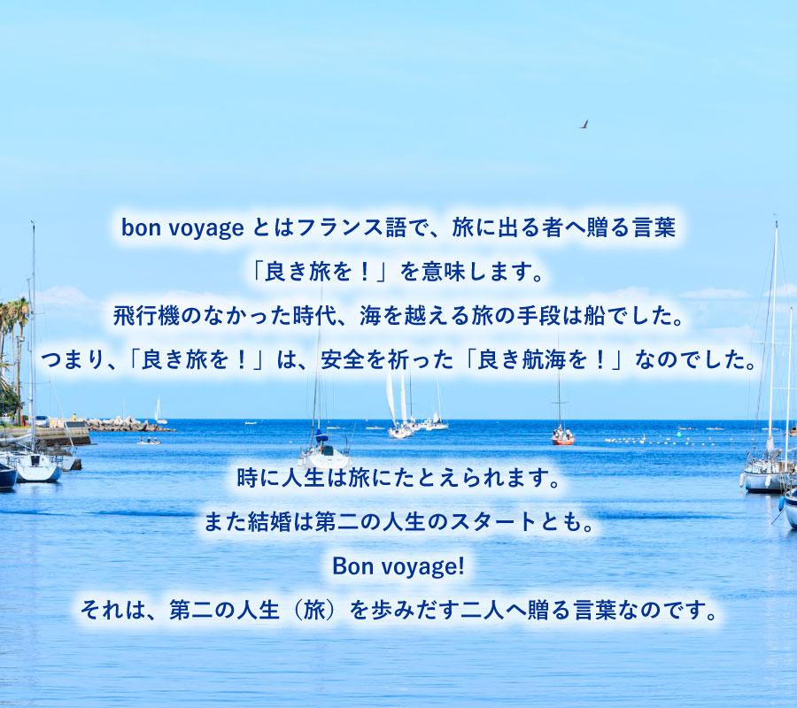 東海市の結婚相談所ボン・ボヤージュイメージ3